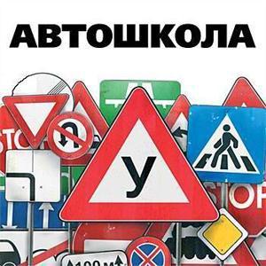 Автошколы Параньги